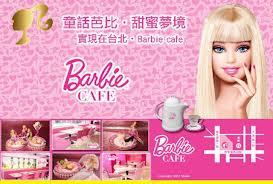 barbiecafe