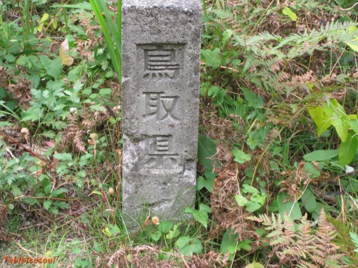 Tottori-ken