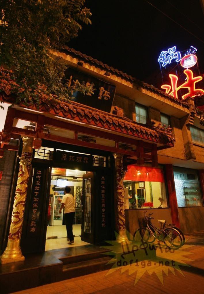 Guolizhuang-restaurant-in-beijing-04