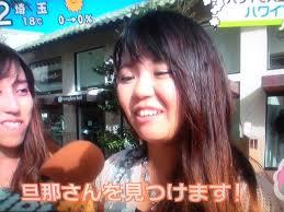 Vou achar um marido!- diz a japonesinha