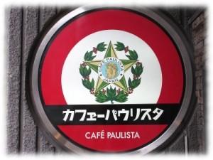 cafepaulista1