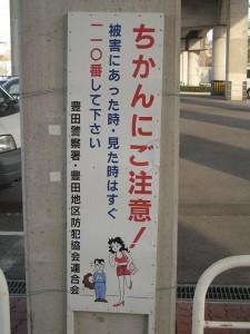 Traduzindo: Cuidado com o tarado