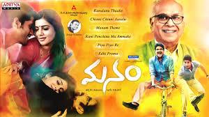 Manam- Um dos melhores filmes que assisti recentemente.