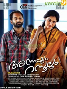 annayum_rasoolum_movie_wallpapers_55