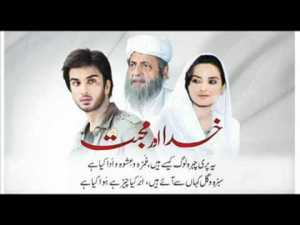 Khuda aur Mohabbat, super hit da tv paquistanesa foi escrito pelo diretor de Abdullah.