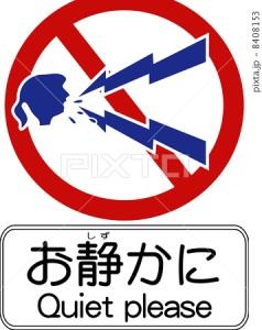 """Placa cuja tradução é: """"Fique quieto"""" ou, numa tradução mais informal: """"Cale-se!"""""""
