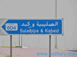 sulaibiya