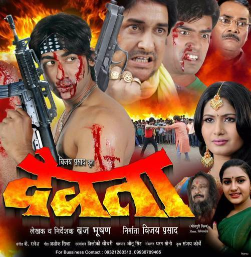 bhojpuri-film-posters-new-bhojpuri-movie-posters-free-download-5560161ee2929
