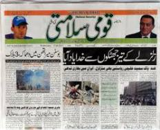 urdunewspaper