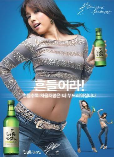 world-cup-south-korea-soju